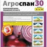 Укрывной фасованный материал|Укрывной материал Агроспан 30