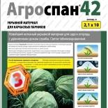 Укрывной фасованный материал|Укрывной материал Агроспан 42