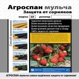 Мульчирующий материал|Мульчирующий материал Агроспан 60