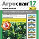 Широкий укрывной рулонный материал|Укрывной материал Агроспан 17 (свернутый)